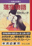 マンガ日本の古典 2