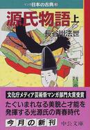 マンガ日本の古典 3