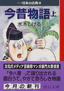 マンガ日本の古典 8