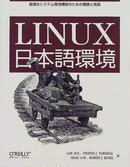 Linux Japanese
