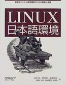 Linux Japanese