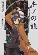 オンライン書店bk1:キノの旅(電撃文庫 0461)