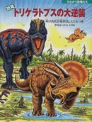 オンライン書店ビーケーワン:恐竜トリケラトプスの大逆襲 再び肉食恐竜軍団とたたかう巻
