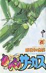 オンライン書店ビーケーワン:からくりサーカス(少年サンデーコミックス)