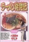 オンライン書店ビーケーワン:ラーメン発見伝(ビッグコミックス)
