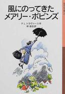 オンライン書店ビーケーワン:風にのってきたメアリー・ポピンズ 新版