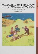 オンライン書店ビーケーワン:エーミールと三人のふたご