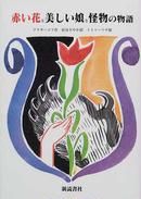 オンライン書店ビーケーワン:赤い花と美しい娘と怪物の物語