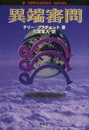 Pratchett, Terry - テリー・プ...