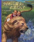 オンライン書店ビーケーワン:ライオンと魔女と衣裳だんす