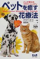 ペットを癒す花療法