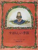 オンライン書店ビーケーワン:すばらしい季節