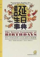 オンライン書店ビーケーワン:誕生日事典