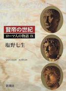 ローマ人の物語 9