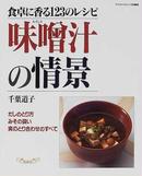 オンライン書店ビーケーワン:味噌汁の情景