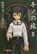 オンライン書店bk1:キノの旅 2(電撃文庫 0487)