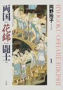 両国花錦闘士(おしゃれりきし) 1