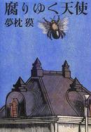 オンライン書店ビーケーワン:腐りゆく天使