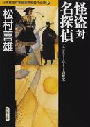 日本推理作家協会賞受賞作全集 52