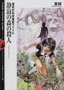 bk1:静寂の森の殺人
