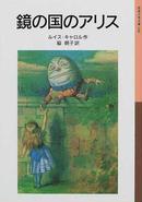 オンライン書店ビーケーワン:鏡の国のアリス (岩波少年文庫)