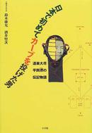 オンライン書店ビーケーワン:日本で初めてカーブを投げた男
