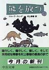 オンライン書店ビーケーワン:熊を放つ 上巻