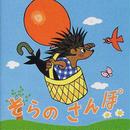 オンライン書店ビーケーワン:ピクシーえほん02 そらのさんぽ