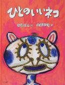 オンライン書店ビーケーワン:ひとのいいネコ