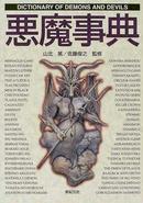 オンライン書店ビーケーワン:悪魔事典