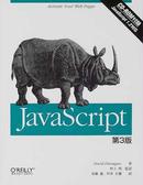 オンライン書店bk1:JavaScript