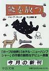 オンライン書店ビーケーワン:熊を放つ 下巻
