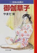 マンガ日本の古典 21