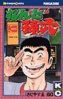 オンライン書店ビーケーワン:なんと孫六(講談社コミックス・月マ)