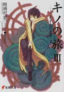 オンライン書店bk1:キノの旅 3(電撃文庫 0515)