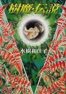 オンライン書店ビーケーワン:樹魔・伝説