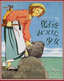 オンライン書店ビーケーワン:化石をみつけた少女
