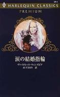 オンライン書店ビーケーワン:涙の結婚指輪