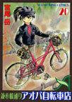 オンライン書店ビーケーワン:並木橋通りアオバ自転車店(YKコミックス)