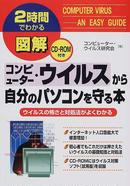 図解コンピューター・ウイルスから自分のパソコンを守る本