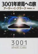 3001年終局への旅  ハヤカワ文庫 SF