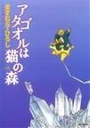 オンライン書店ビーケーワン:アタゴオルは猫の森(MFコミックス)