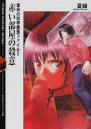 bk1:赤い部屋の殺意