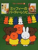 オンライン書店ビーケーワン:ミッフィーのパーティーレシピ