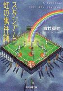 スタジアム虹の事件簿