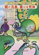 庭に孔雀、裏には死体