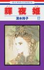 輝夜姫 17