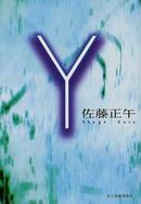 オンライン書店ビーケーワン:Y