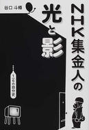 NHK集金人の光と影