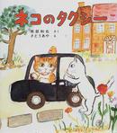 オンライン書店ビーケーワン:ネコのタクシー